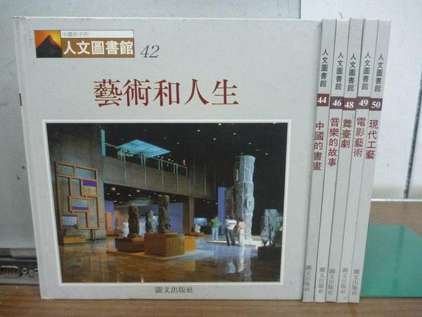 【書寶二手書T2/兒童文學_REB】中國孩子的人文圖書館_藝術和人生等_6本合售