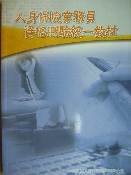 【書寶二手書T4╱溝通_YJU】人身保險義務員資格測驗統一教材_2006年