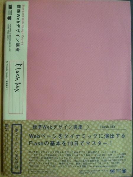 【書寶二手書T9/電腦_YCB】標準網頁設計課程Flash MX_2003年_日文版