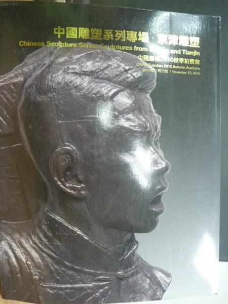 【書寶二手書T2/收藏_YCB】中國嘉德2010秋季拍賣會_中國雕塑系列專場京津雕塑