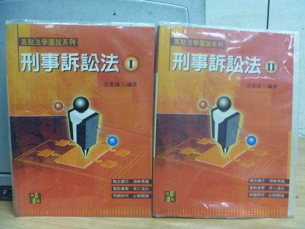 【書寶二手書T2/進修考試_ZJS】高點_刑事訴訟法_史奎謙_2007年_2本合售