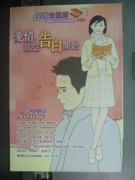 【書寶二手書T9╱文學_IKE】愛情,就從告白開始_原價160_藤井樹