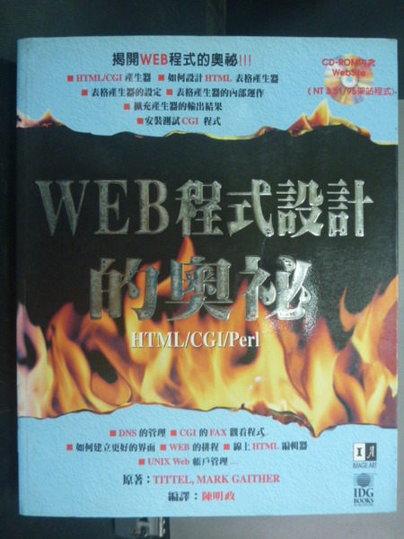 【書寶二手書T8/電腦_XBR】WEB程式設計的奧秘_陳明政_附光碟_原價800