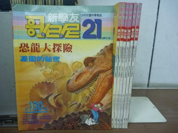 【書寶二手書T6/少年童書_RDM】新學友哥白尼_100~106期合售_恐龍大探險等