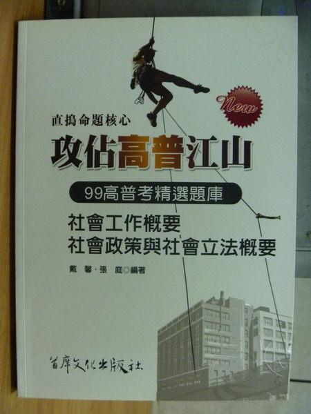 【書寶二手書T1╱進修考試_ZCJ】攻佔高普考江山_社會工作概要等_張庭等著_2010年
