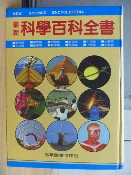 【書寶二手書T7/科學_ZDR】最新科學百科全書_原價960_1989年
