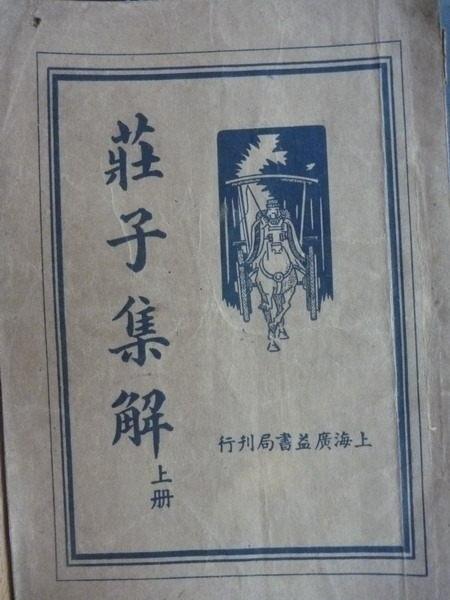【書寶二手書T6/古書善本_MAO】莊子集解上冊_上海廣益書局_