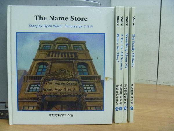 【書寶二手書T8/少年童書_YJA】虎姑婆的家系列_The Name Store等_5本合售
