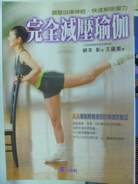 【書寶二手書T1╱養生_GRO】完全減壓瑜珈:調整自律神經•有效解除壓力_綿本 彰