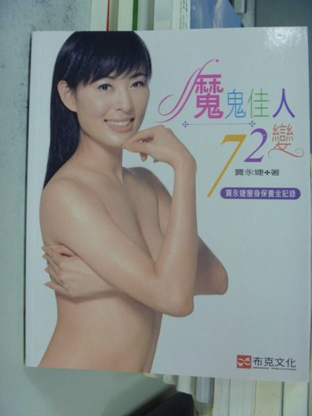 【書寶二手書T3╱美容_GIA】魔鬼佳人72變_賈永婕