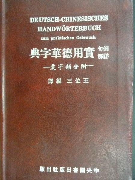 【書寶二手書T1╱字典_MCM】實用德華字典_例句詳解_王位三_1989年