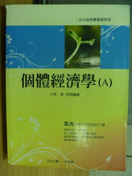 【書寶二手書T5/進修考試_ZAP】志光_個體經濟學A_林泉_2009年_原價750