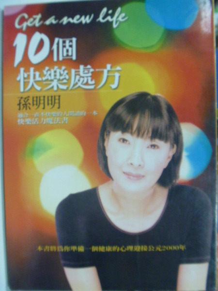 10個快樂處方_孫明明