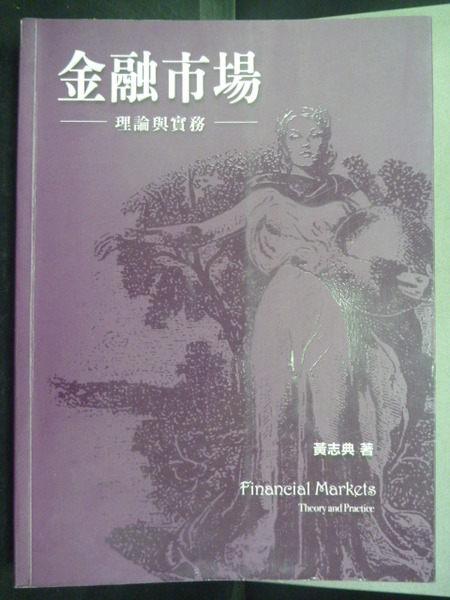 【書寶二手書T2/大學商學_XAD】金融市場:理論與實務_原價680_黃志典