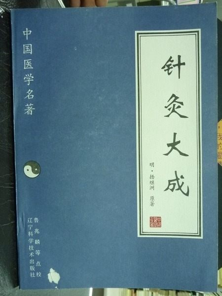 【書寶二手書S1╱大學理工醫_ZEQ】針灸大成-- 中國醫學名著_針灸大成_明_楊繼洲
