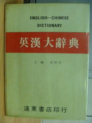 【書寶二手書T5/字典_ZDT】英漢大辭典_1977年_梁實秋