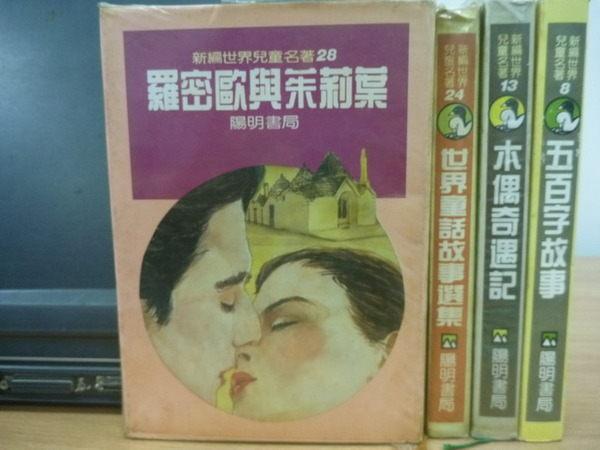 【書寶二手書T3/兒童文學_MOK】羅密歐與茱麗葉_世界童話故事選集等_4本合售