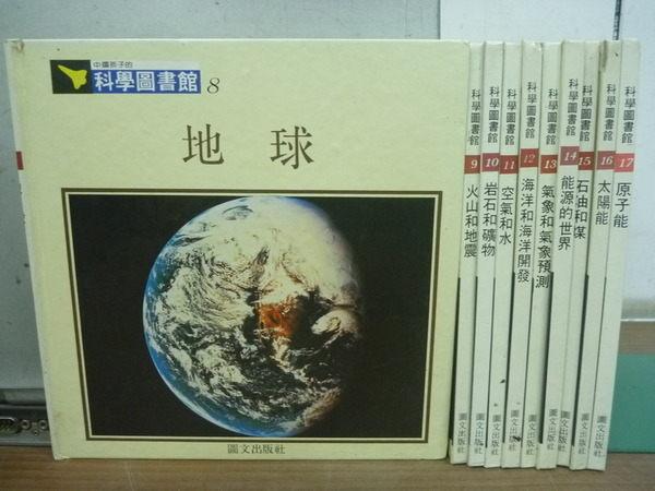 【書寶二手書T9/少年童書_RDU】中國孩子的科學圖書館_太陽能_原子能等_10本合售