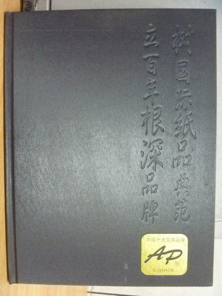 【書寶二手書T2/嗜好_WGI】月曆風尚_國際紙品典範_2005年