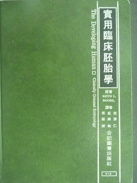 【書寶二手書T5/大學理工醫_ZFW】實用臨床胚胎學_Moore_1987年