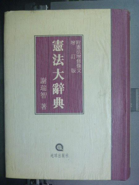 【書寶二手書T5/大學法學_JLO】憲法大辭典_原價680元_謝 瑞智