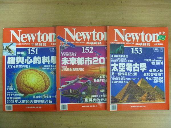 【書寶二手書T4╱雜誌期刊_PAZ】牛頓雜誌_151~153_3本合售_另一個侏羅紀公園等