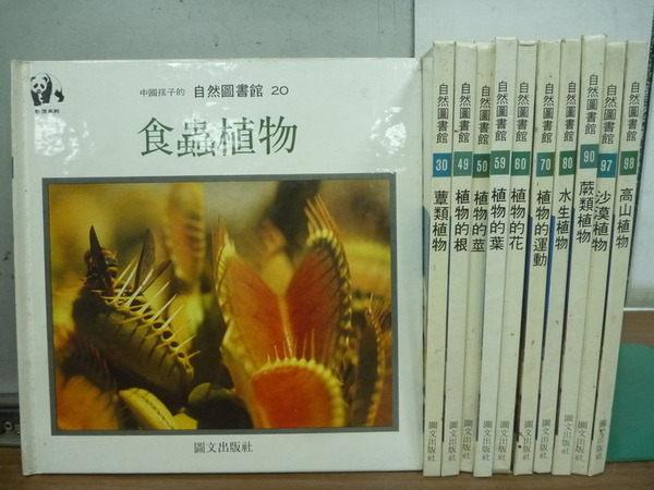 【書寶二手書T7/動植物_RBE】自然圖書館_食蟲植物_20~98期間_共11本合售