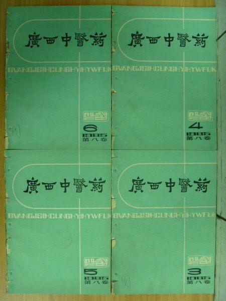 【書寶二手書T6/大學理工醫_PAZ】廣西中醫藥_1985年_3~6期合售_慢性腹瀉的辨證等