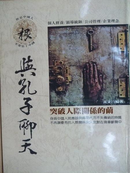 【書寶二手書T6/哲學_YCZ】與孔子聊天_黃文昌_原價600