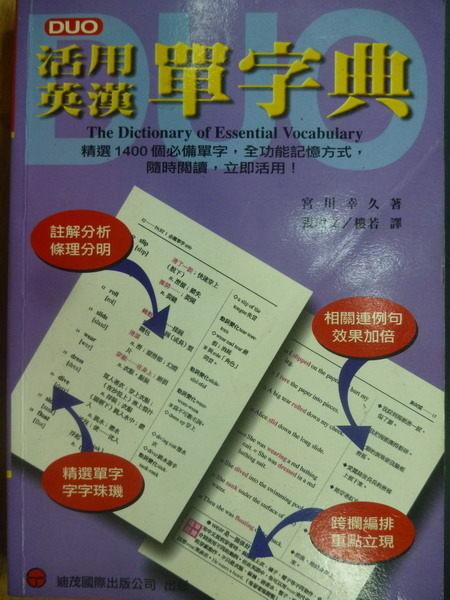 【書寶二手書T7/語言學習_MOE】活用英漢單字典_宮川幸久