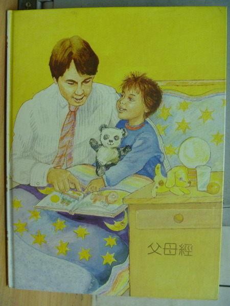 【書寶二手書T3/兒童文學_ZEN】世界親子圖書館_父母經_原價720