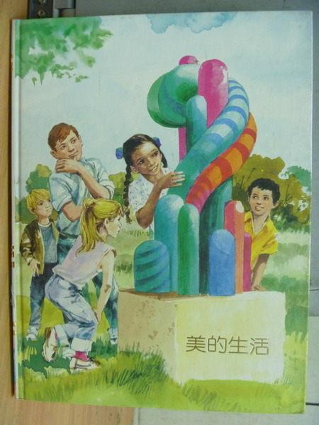 【書寶二手書T5/兒童文學_ZEN】世界親子圖書館_美的生活_原價720
