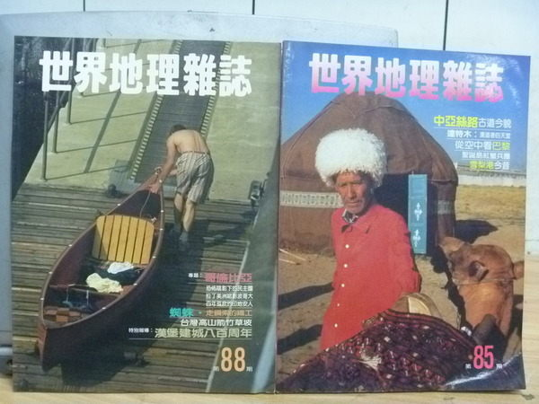 【書寶二手書T5/雜誌期刊_WGI】世界地理雜誌_哥倫比亞等_第85+88期_2本合售