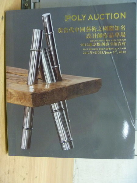 【書寶二手書T2/雜誌期刊_ZBA】Poly Auction_現當代中國藝術國際知名設計師_3.2012