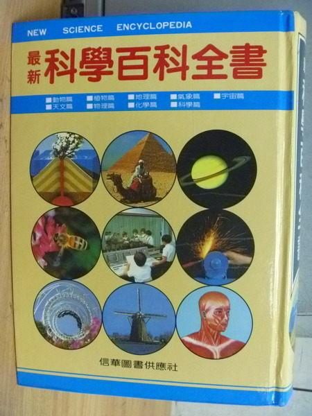 【書寶二手書T4/大學理工醫_YKH】最新科學百科全書_1990年_原價960