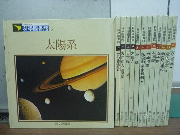 【書寶二手書T4/少年童書_RDA】中國孩子的科學圖書館_太陽系等_13本合售