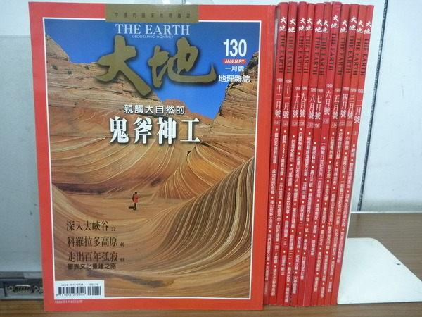 【書寶二手書T9/雜誌期刊_RAZ】大地雜誌_1999年_12本合售_當台北遇到強震等