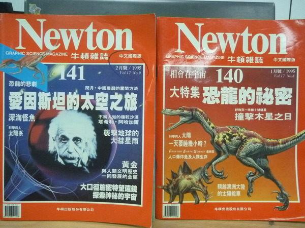 【書寶二手書T2/雜誌期刊_QND】牛頓雜誌_140.141期合售_愛因斯坦的太空之旅等