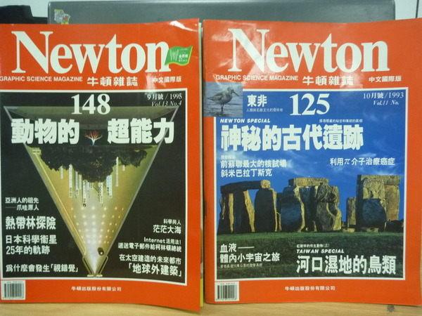 【書寶二手書T6/雜誌期刊_QND】牛頓雜誌_125.148期合售_動物的超能力等