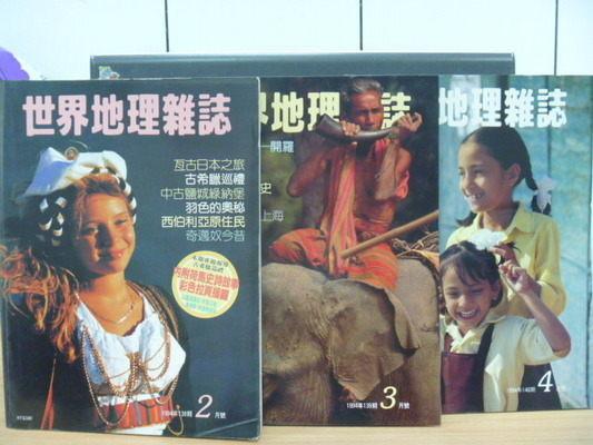 【書寶二手書T7/雜誌期刊_ZKW】世界地理雜誌_3本合售_亙古日本之旅