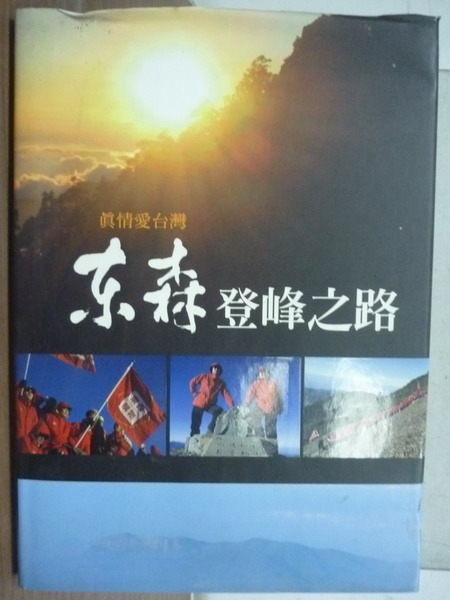 【書寶二手書T7/財經企管_PIS】珍情愛台灣 東森登峰之路_原價800