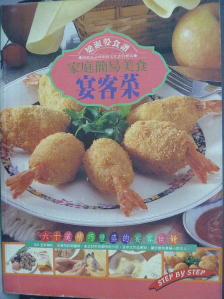 【書寶二手書T3╱餐飲_QGF】宴客菜_梁淑嫈