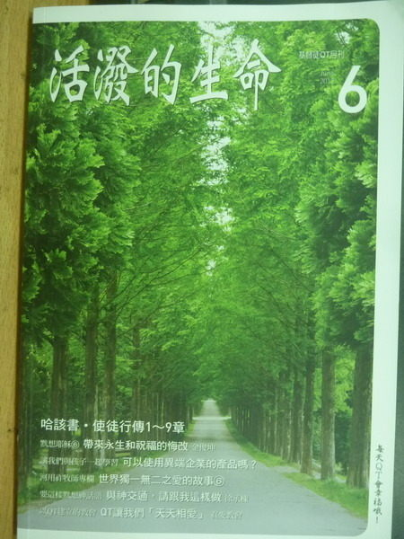 【書寶二手書T6╱宗教_OTB】活潑的生命_2013/6期_哈該書等