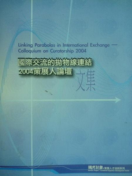 【書寶二手書T4/藝術_XBZ】國際交流的拋物線連結_2004策展人論壇