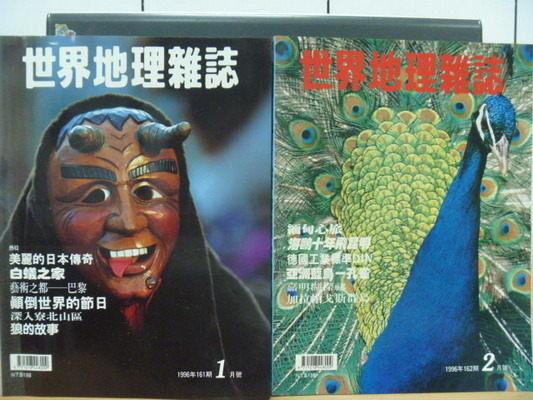 【書寶二手書T6╱雜誌期刊_ZKW】世界地理雜誌_2本合售_美麗的日本傳奇