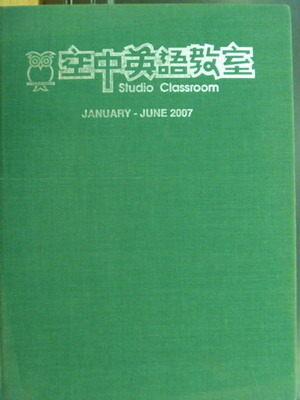 【書寶二手書T5╱語言學習_ZKW】空中英語教室_2007.1-6月合訂本