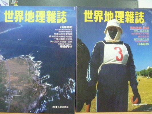 【書寶二手書T7/雜誌期刊_ZKW】世界地理雜誌_2本合售_台灣鳥獸