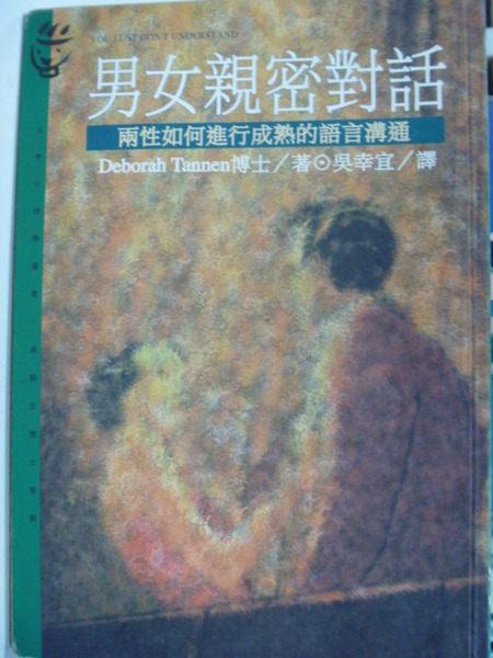 【書寶二手書T8╱兩性關係_JBN】男女親密對話_原價200_Deborah Tannen, Deborah Tanne
