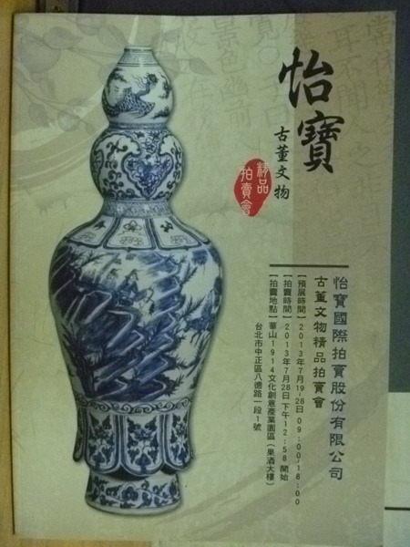 【書寶二手書T6/收藏_WEJ】怡寶國際拍賣會_古董文物精品拍賣會3