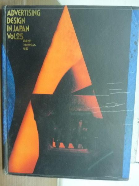 【書寶二手書T9/設計_XEY】Ad Design Japan vol.25_1990年日本廣告年鑑_原價13400日幣